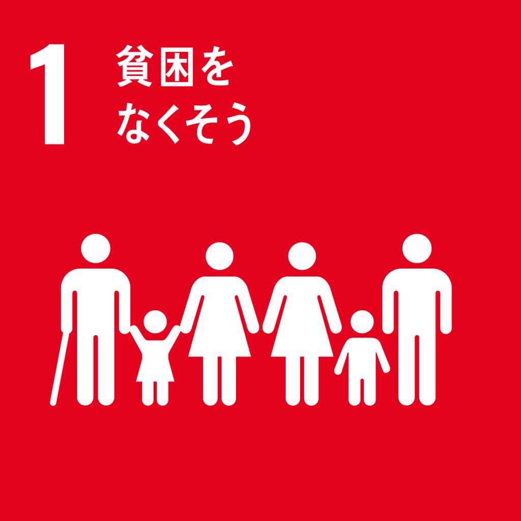 GTI リスト ( GTI List )-SDGs目標1:貧困をなくそう