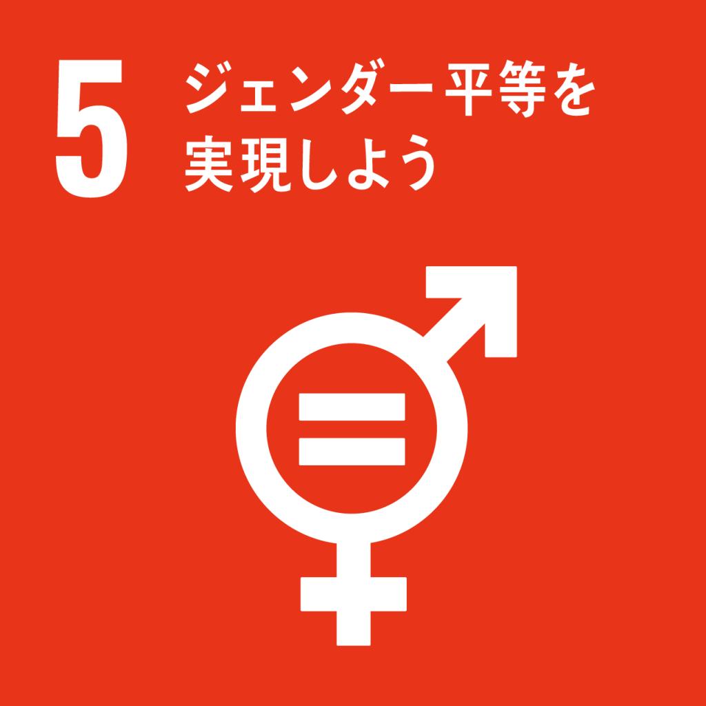 GTI リスト ( GTI List )-SDGs目標5:ジェンダー平等を実現しよう