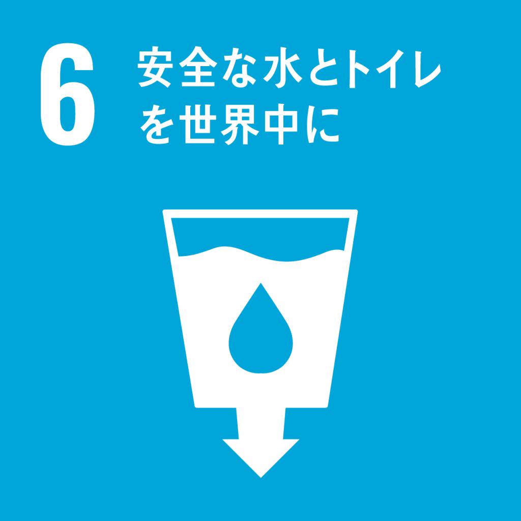 GTI リスト ( GTI List )-SDGs目標6:安全な水とトイレを世界中に