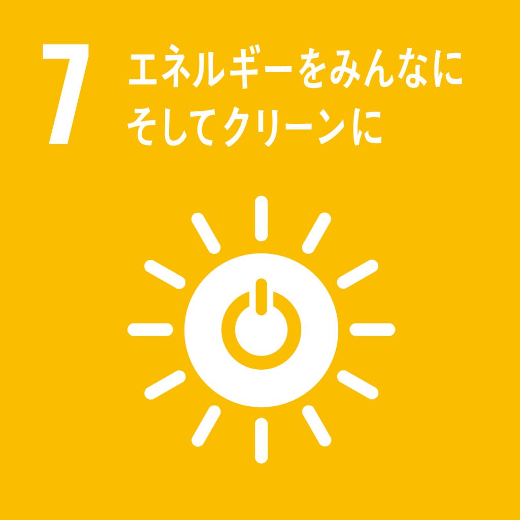 GTI リスト ( GTI List )-SDGs目標7:エネルギーをみんなにそしてクリーンに