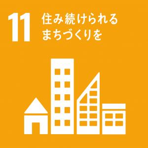 GTI リスト ( GTI List )-SDGs目標11:住み続けられるまちづくりを