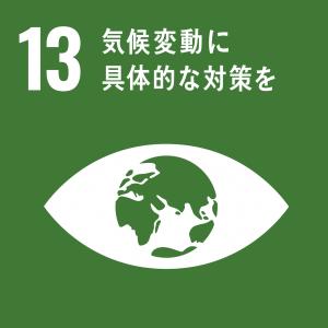 GTI リスト ( GTI List )-SDGs目標13:気候変動に具体的な対策を