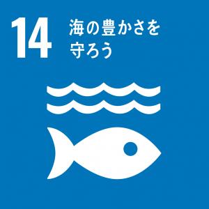 GTI リスト ( GTI List )-SDGs目標14:海の豊かさを守ろう