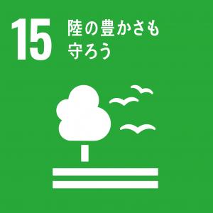 GTI リスト ( GTI List )-SDGs目標15:陸の豊かさも守ろう