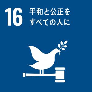 GTI リスト ( GTI List )-SDGs目標16:平和と公正をすべての人に