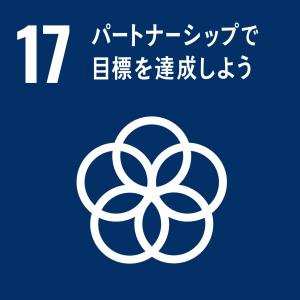 GTI リスト ( GTI List )-SDGs目標17:パートナーシップで目標を達成しよう